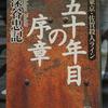 隅田川の屍体、1945