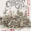 『ヒグチユウコ 展 CIRCUS[サーカス]』世田谷文学館