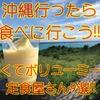 【沖縄本島・石垣島】島で食べた安くて美味しい島グルメまとめ!9選