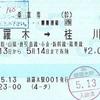 綾羅木→桂川 乗車券