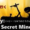 【トビー:ひみつのこうざん/#1】トビーの壮大な冒険の始まり。【YouTubeゲーム実況】