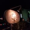 厚木市妻田にある ケーキハウスSUGIに行ってきました。