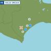 午前8時36分頃に十勝中部で地震が起きたねち。