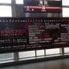 蒲田駅のホームに、あのバンドの看板が?