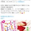 今日はサツマ芋ご飯にします✨🍚✨「作ってあげたい小江戸ごはん1」の感想( @annzu1206 さん)