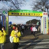 第66回勝田全国マラソン その1