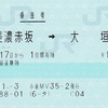 美濃赤坂→大垣 乗車券