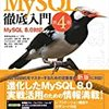 MySQL8.0.21の「Redoログ無効化」で大量書込処理を加速する