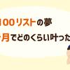 夢100リストの夢8ヶ月でどのくらい叶ったのか数えてみた
