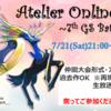 【GS仲間大会】7/21(土)開催! Atelier Online 2nd 開催要項