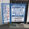 いよいよ大和西大寺駅南口が?!