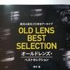 【オールドレンズ・ベストセレクション】澤村徹氏の新刊でオールドレンズ172本の神髄を知る