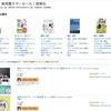 実用書が99円!Kindleストアで実用書サマーセールが開催中!