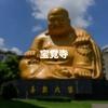 巨大な黄金の布袋様が目印!台湾では珍しい仏教寺院、台中市内にある「宝覚寺」に行ってみた!