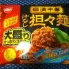 【そこそこ美味しかった】日清食品 日清中華 花椒香る濃厚だれ 汁なし担々麺大盛りを食べた
