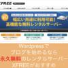 【無料レンタルサーバー】Wordpressでブログを始めようと考えている方には永久無料のレンタルサーバーXFREEがおすすめ【無料でWordPress】