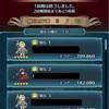 【大制圧戦】1回戦…タイムアップ!(リゲル帝国編)