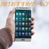 【大人向け】おすすめのスマホゲームアプリランキング!【Android/iPhone】