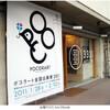 アーツ千代田で、ポコラート全国公募展2011