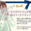 酵素×生姜のサプリメントが楽天スーパーセールで半額!!
