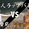 偉人ラップバトル公開! vs マッカーサー