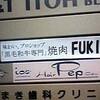 焼肉・富貴(FUKI) ~東京都立川市~