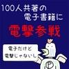 VALUの「100人共著プロジェクト」のAmazon Kindle本の、予約が開始されたぞ。