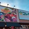大村コレモさんで、グルテンフリー商品を沢山発見!!
