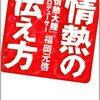 【読書感想】情熱の伝え方 ☆☆☆☆