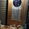 【神楽坂】開いてたらラッキー☆ 毎週火・木・金の19時~売切れ次第閉店『夜のパン屋さん』