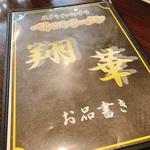【愛知】にんにく盛!豊明市の『翔華』ベトコンラーメン