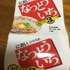 納豆を食す
