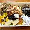 【八幡山】峠の釜めし本舗おぎのや ~新作の鶏の旨煮と炭火焼き鳥と鶏もも~