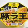 【日清】二郎系カップ麺「豚ラ王 ヤサイ、アブラ、ニンニク」買ってきたから感想とか