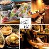 【オススメ5店】烏丸御池・四条烏丸(京都)にある海鮮料理が人気のお店