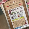 【イベントレポート】フルート・クラリネット 1曲チャレンジレッスン♪
