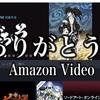 【暇つぶし】Amazonビデオで見られるおすすめアニメを語る