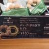 新商品!ミスドのポン・デ・宇治抹茶を食べてみた!