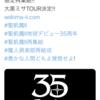 聖飢魔Ⅱ 地球デビュー35周年 期間限定再集結!