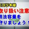 ベイプ運用【ニコリキに手を出す編】