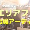 【HOTLINE2017】 東京エリアファイナル出演者決定!チケット発売中!