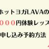 ホットヨガを体験したい方必見!ネットで簡単申し込み予約1000円で体験レッスンできる方法。