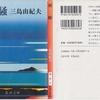 三島由紀夫の『潮騒』を読んだ