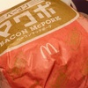 【マクドナルド】「ベーコンマクポ(ベーコンマックポーク)」を食べました