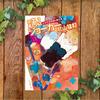 【引き籠り探偵】〝踊るジョーカー〟北山 猛邦 ――人一倍臆病な探偵と推理作家の物語