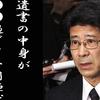 森友問題の自殺職員(赤木俊夫)の遺書公開!妻が国と佐川氏をなぜ今訴えたか?