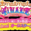 maimai FiNALEいよいよ稼働!!