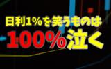 【日利1%×3ヵ月=??】日利1%を笑うものは100%泣く