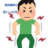 何で筋肉痛になるの? その理由と、筋肉痛を早く回復させる方法を紹介!