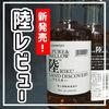 新商品!アルコール度数50%キリン 陸(RIKU)。ハンサムブレンダーおすすめの飲み方で飲んでみた!